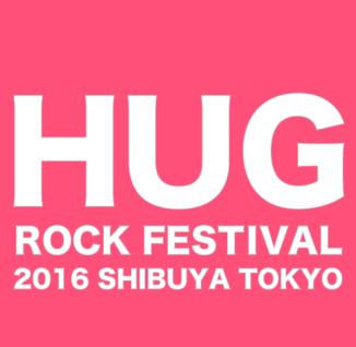 hug2016-2