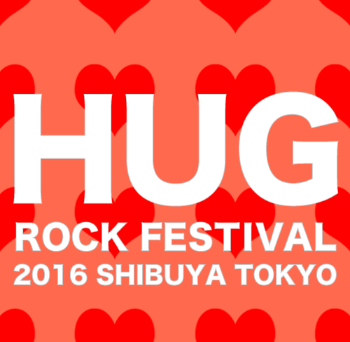 hug2016_2