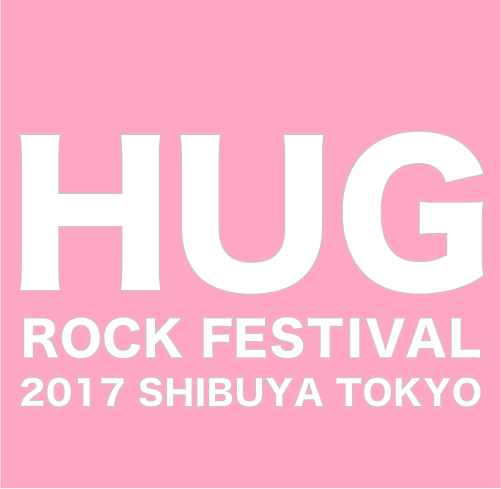 hug2017-1